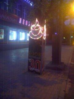 Фото нестандартного фигурного штендера с подсветкой